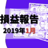 損益報告2019年1月