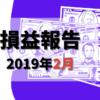 損益報告2019年2月