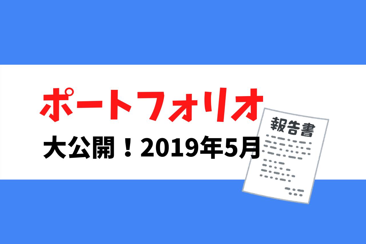 ポートフォリオ公開2019年5月