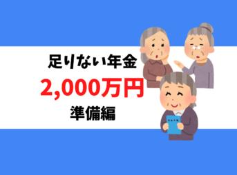 足りない年金2000万円 準備編