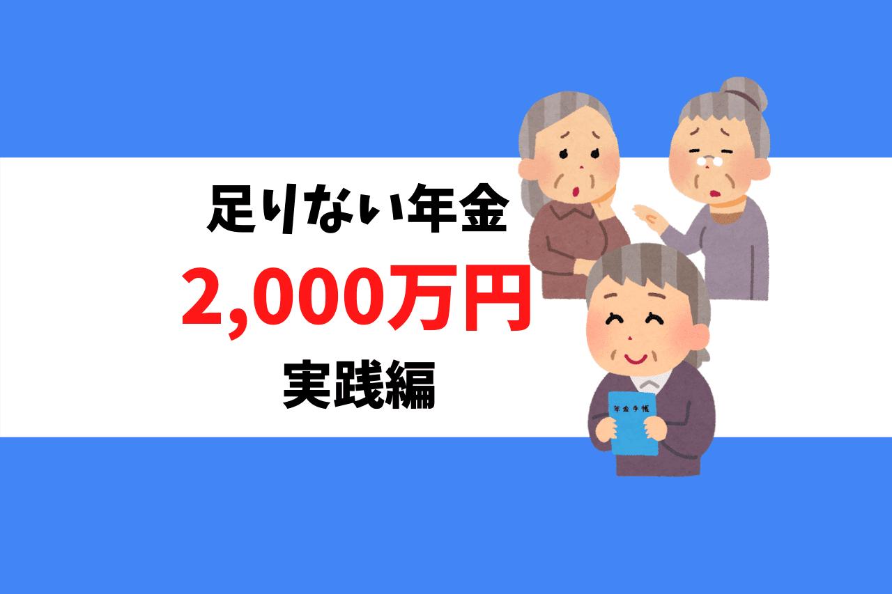 足りない年金2000万円