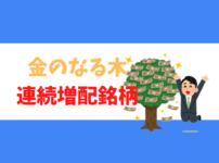 金のなる木 連続増配銘柄