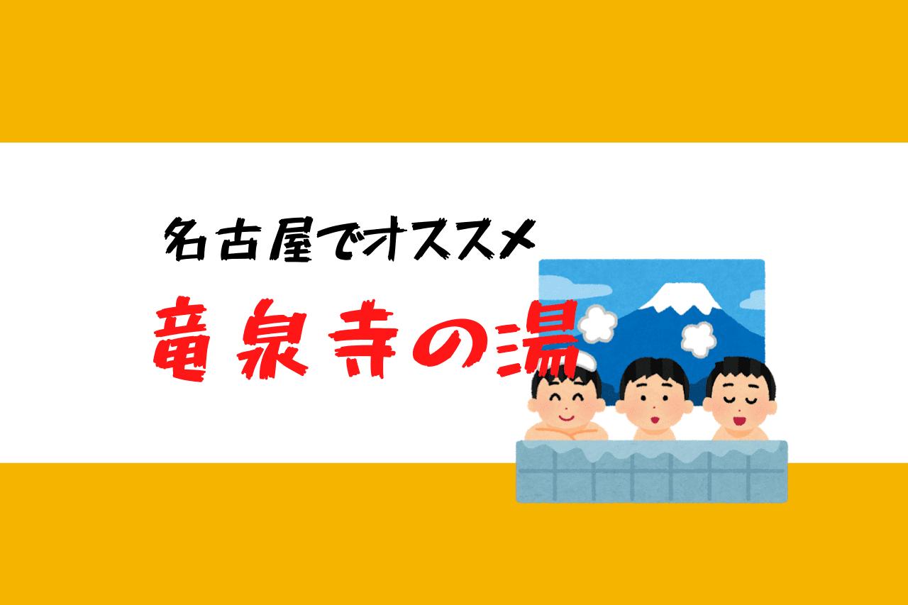 名古屋 スーパー銭湯 竜泉寺の湯