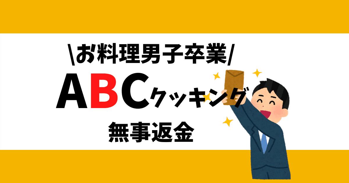 ABCクッキング
