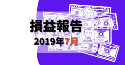 損益報告2019年7月