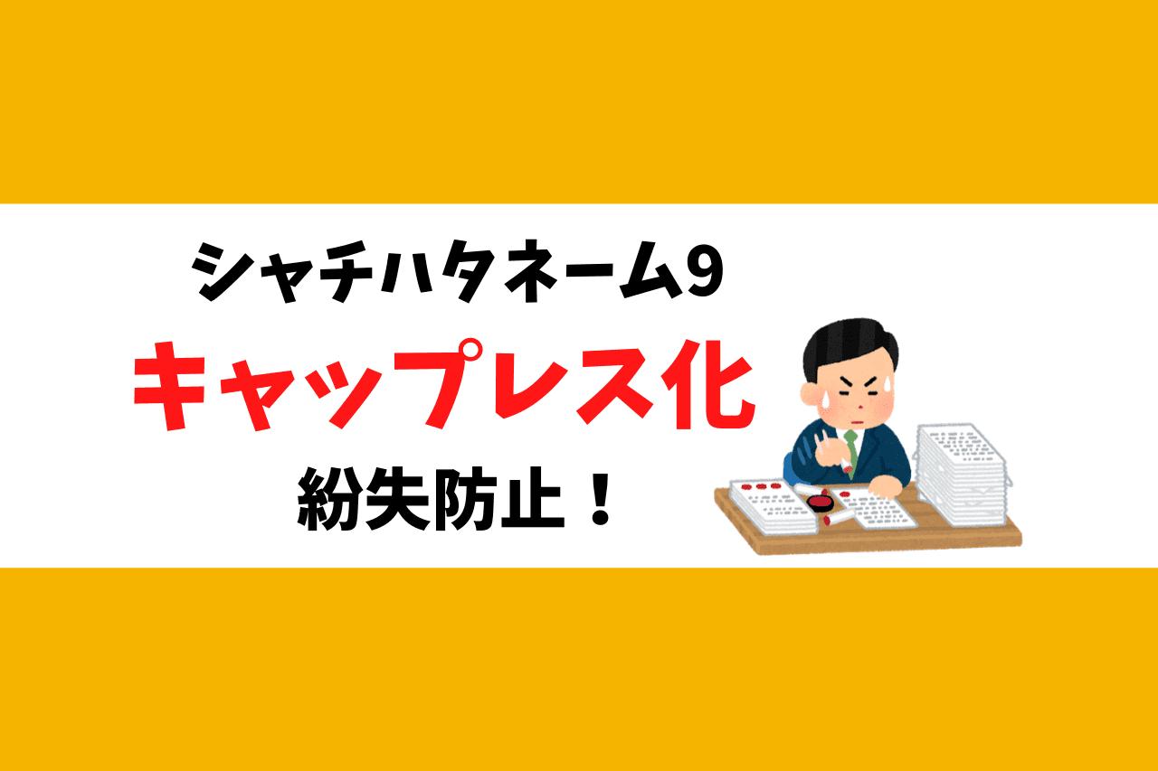 シャチハタネーム9 キャップレス