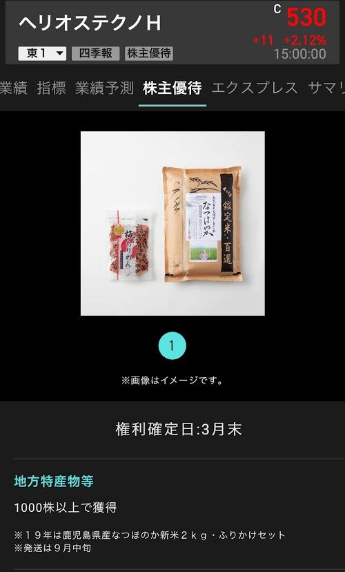 ヘリオステクノ株主優待1
