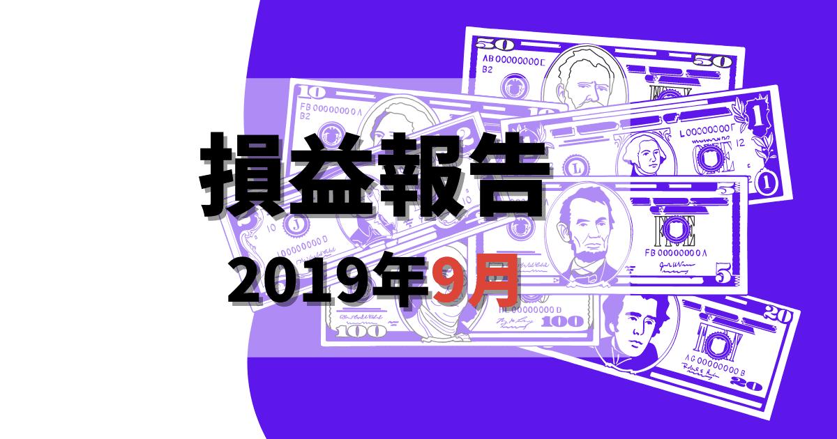 損益報告2019年9月