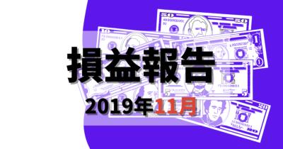 損益報告2019年11月