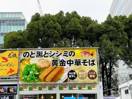 名古屋ラーメンまつり至高8