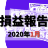 損益報告2020年1月