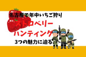 名古屋 いちご狩り