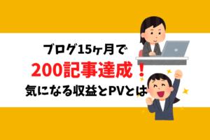 ブログ200記事 収益とPV