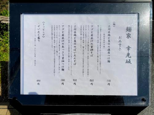 名古屋幸先坂4