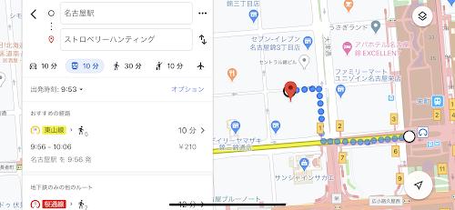 名古屋いちご狩り2