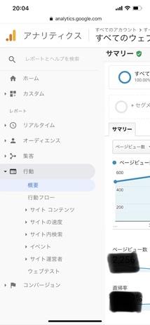 ブログ200記事2