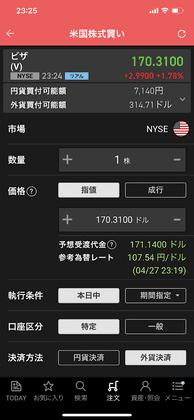 iSPEED米国株取引