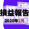 損益報告2020年2月