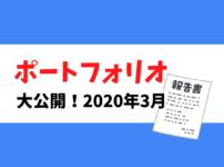 ポートフォリオ公開2020年3月