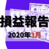 損益報告2020年3月