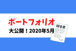 ポートフォリオ公開2020年5月