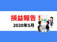 損益報告2020年5月