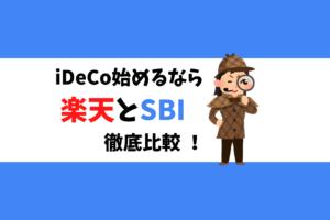 iDeCo 比較