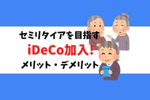 iDeCo加入