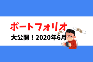 2020年6月ポートフォリオ公開