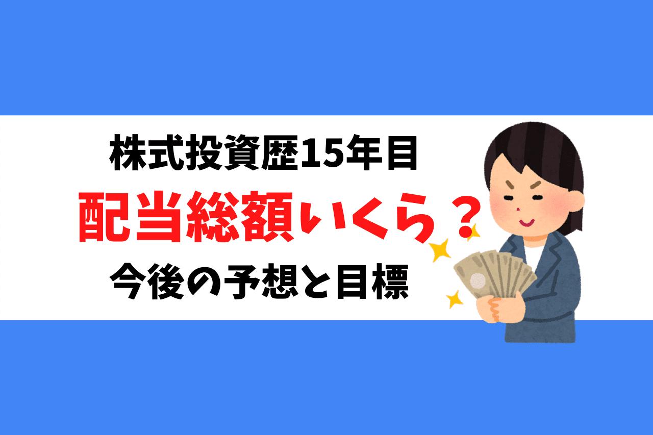 配当金受取総額