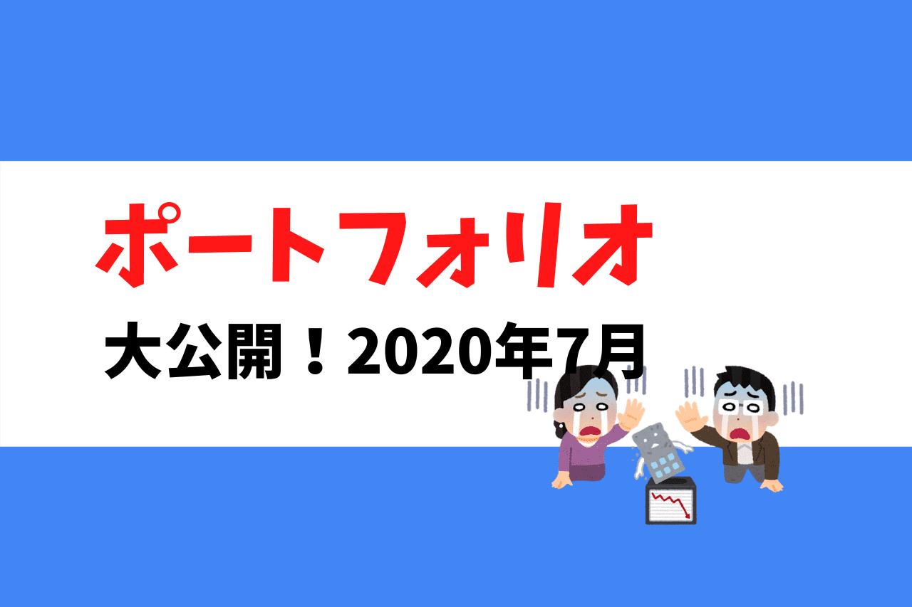 2020年7月ポートフォリオ公開