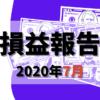 損益報告2020年7月