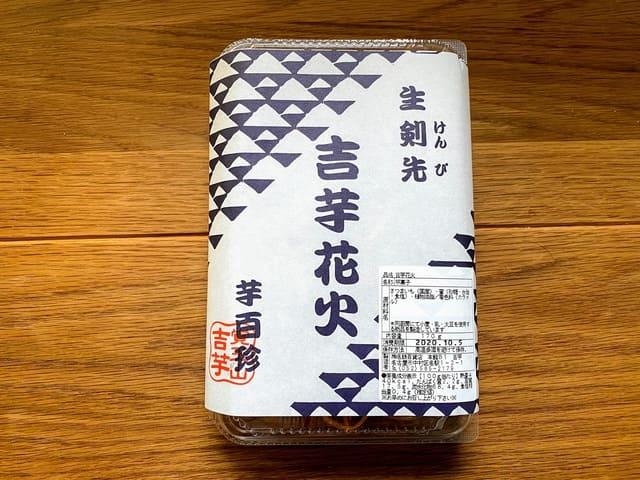 覚王山吉芋 吉芋花火 開封