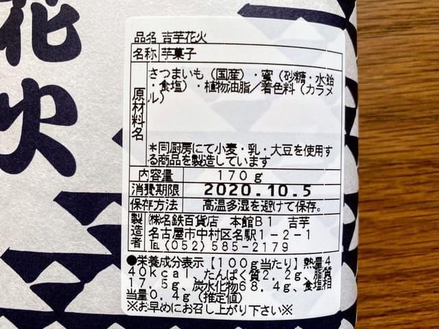 覚王山吉芋 吉芋花火 栄養成分