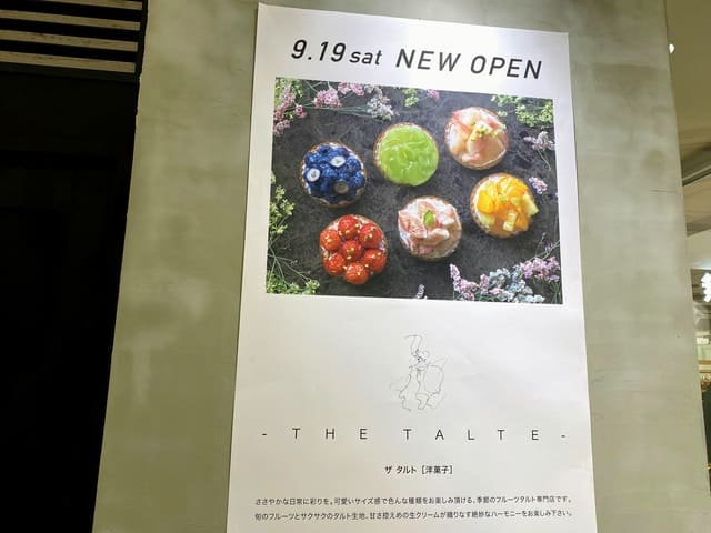 THE TALTE 看板