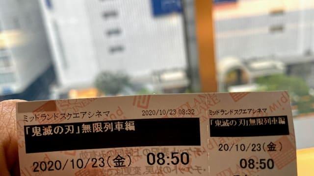 鬼滅の刃 チケット