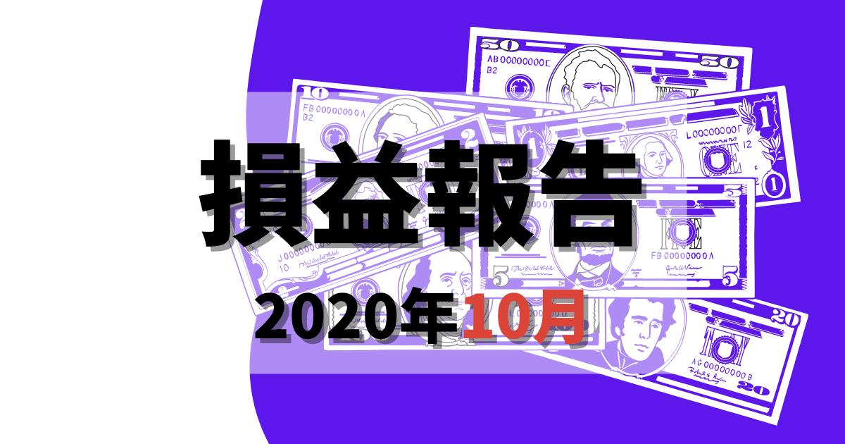 2020年10月 損益報告
