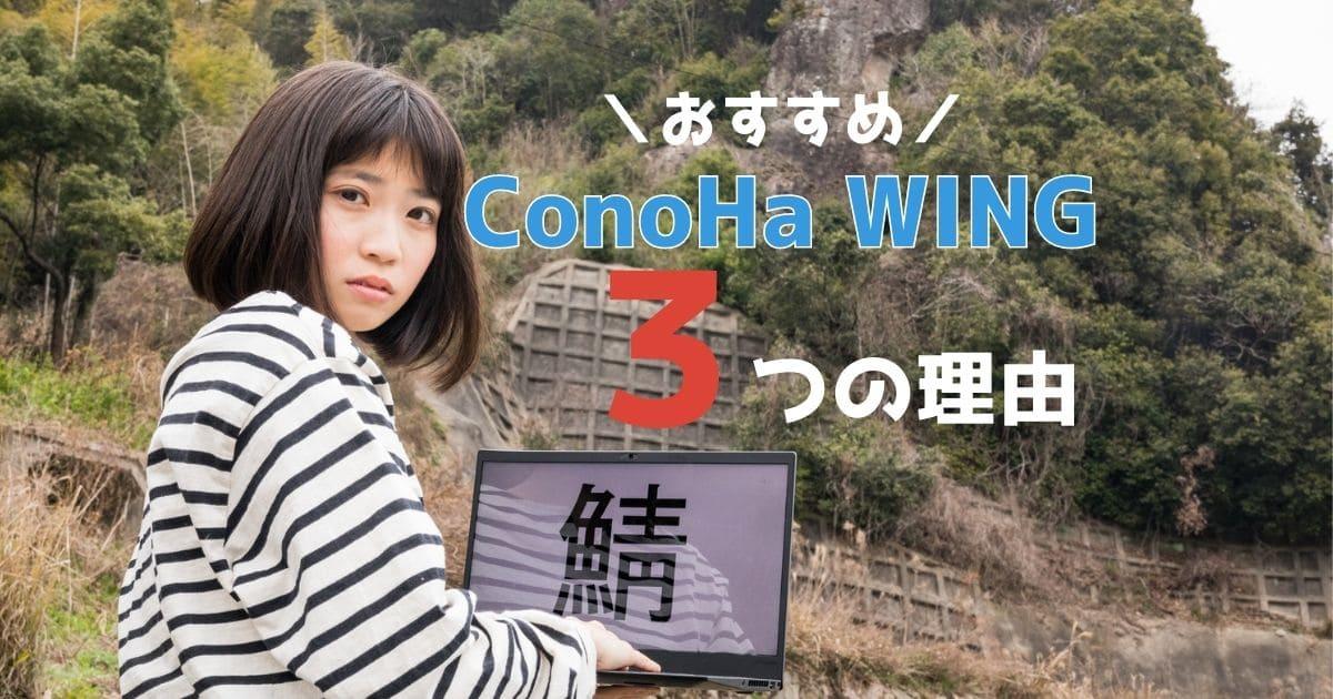 ConoHa WING おすすめ