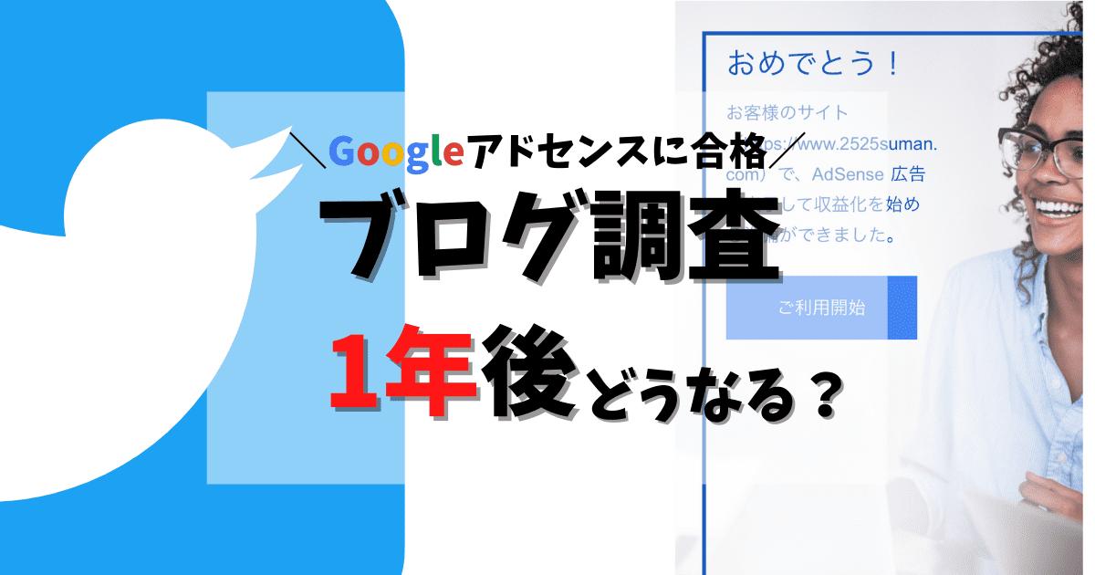 Googleアドセンス合格