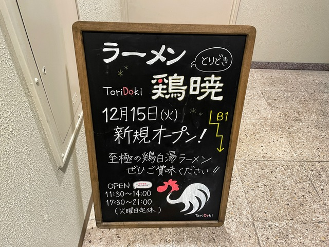 ラーメン鶏暁