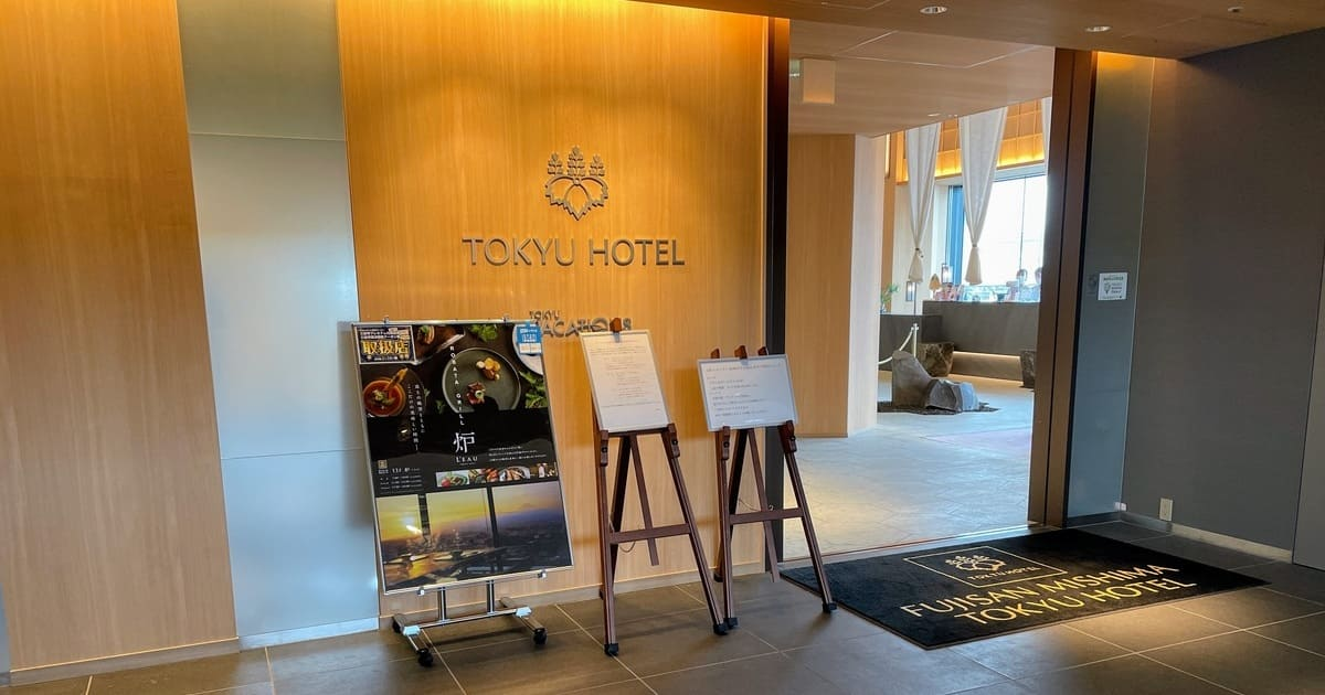 富士山三島東急ホテル