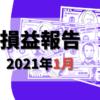 損益報告2021年1月