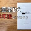 企業型DC