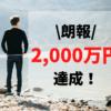 資産2,000万円達成
