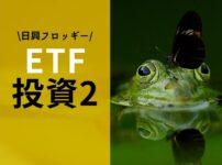 日興フロッギー ETF追加