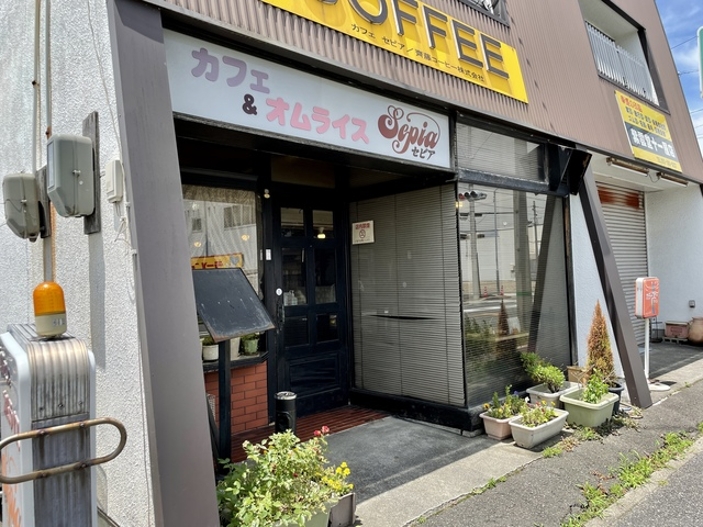 喫茶店 セピア