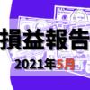 損益報告2021年5月