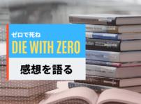 DIE WITH ZERO 感想