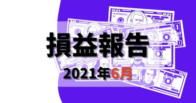 損益報告2021年6月